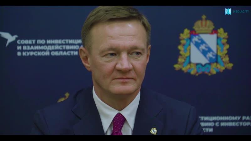 Крупные инвесторы заключили контракты с Курской областью