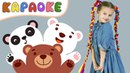 Три медведя КАРАОКЕ Раз Два Три детская песенка считалочка про трех веселых мишек