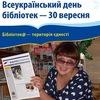 Novopskovskaya-Tssb Biblioteka