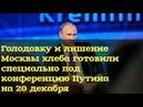 Голодовку и лишение Москвы хлеба готовили специально под конференцию Путина на 20 декабря
