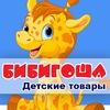 Бибигоша склад-магазин, детская одежда, Пермь