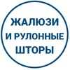 Жалюзи | Рулонные шторы | в СПб и Лен области!