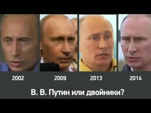 Вот доказательства, что Путина нет в живых это его двойник!