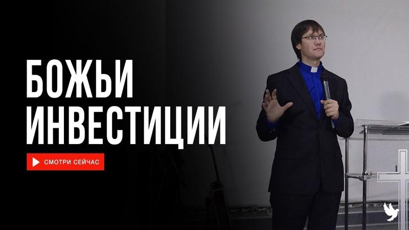 Виталий Хайдуков Божьи инвестиции