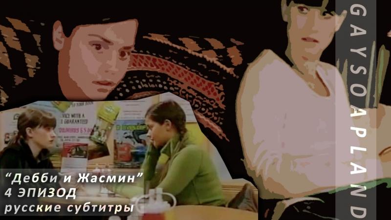 Дебби и Жасмин - 4 Эпизод [Русские субтитры]