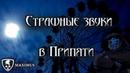 Непонятные и страшные звуки в городе Припять Strange and terrible sounds in the city of Pripyat
