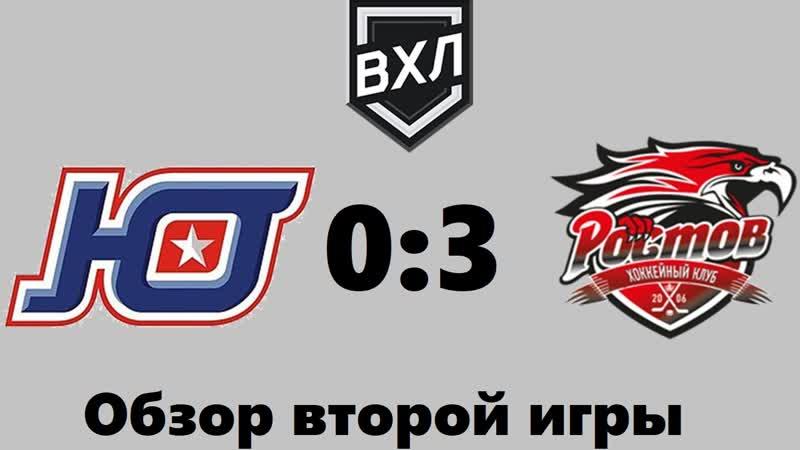 Обзор второй игры ХК Юниор 0-3 ХК Ростов (Игра №2; 21.10.2018)