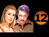 До свидания, мальчики / Подольские курсанты 12 серия (2014) Военный фильм сериал