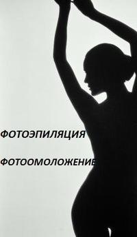Реклама фотоэпиляция фотоомоложение Уходы для лица и тела Чурочная улица Чебоксары