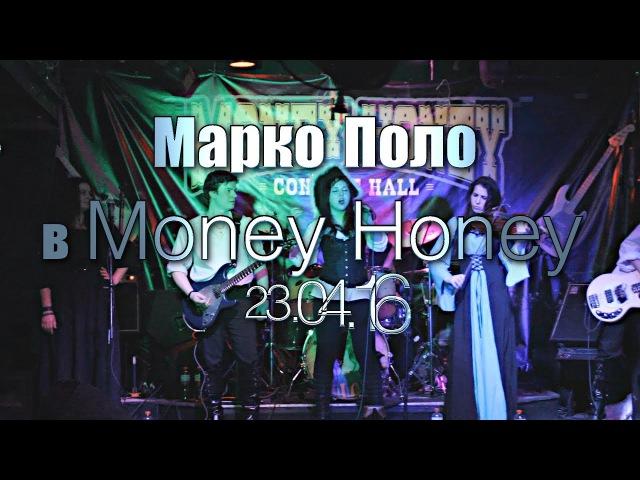 Марко Поло в Money Honey 23.04.2016