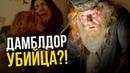 Дамблдор предал Поттеров Жестокая теория мира магии
