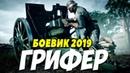 Боевик 2019 повязал зеков!! ** ГРИФЕР ** Русские боевики 2019 новинки HD