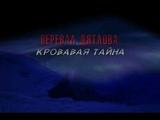 Перевал Дятлова. Кровавая тайна