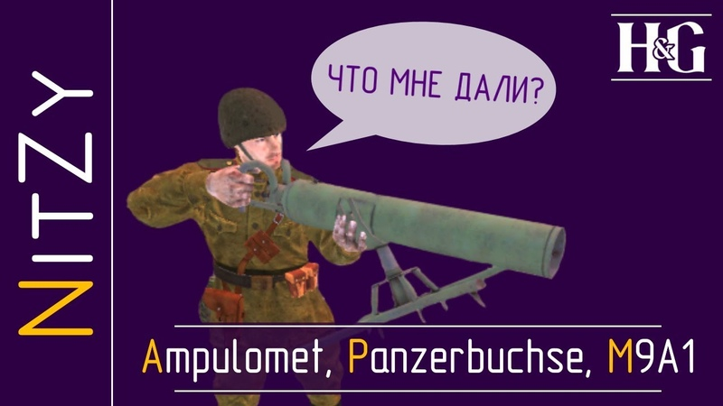 Ampulomet Panzerbuchse M9A1 Heroes and Generals Prototype