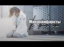 K-drama Mix || Микроинфаркты