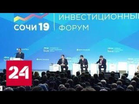 Матрица развития на пять лет в Сочи опробовали технологии будущего Россия 24
