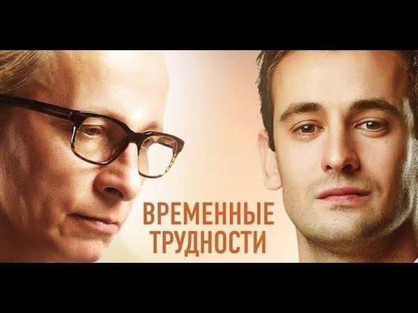 добрая мелодрама Временные трудности фильм 2018