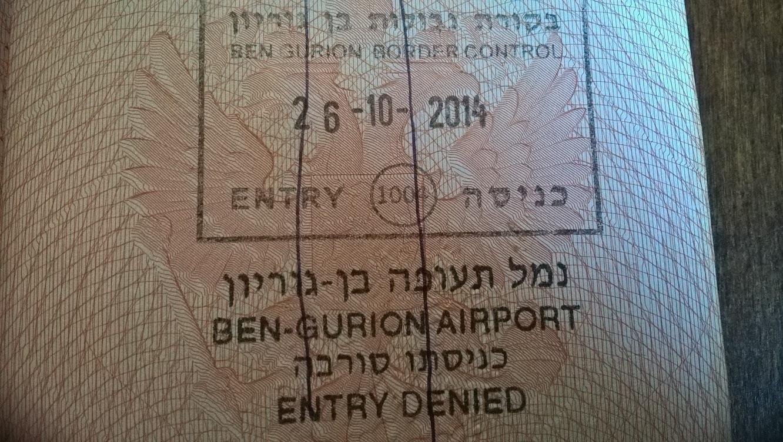 Штамп о недопуске в Израиль