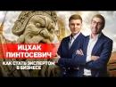 Спецвыпуск Ицхак Пинтосевич Дима Ковпак PRO КИТАЙ.