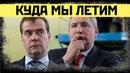 Медведев знает, куда мы летим вместе со всей страной