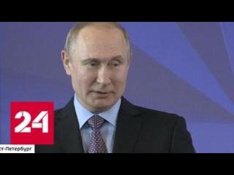 Интеллектуальные локомотивы: президент поставил задачи высшему образованию - Россия 24