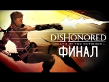 Прохождение ► Dishonored: Death of the Outsider ► Финал