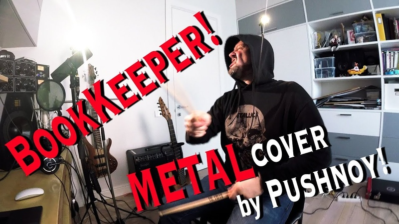 BookKeeper Бухгалтер 💪 METAL 😬🎸 cover by Pushnoy!