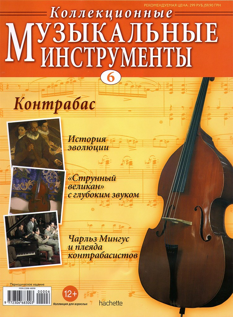 Музыкальные инструменты №6 - Контрабас