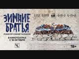 Отрывок №2 из фильма «Зимние братья» (Дания, Исландия)