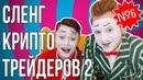 Сленг Крипто Трейдеров 2 CryptoClowns Show выпуск 6 ый