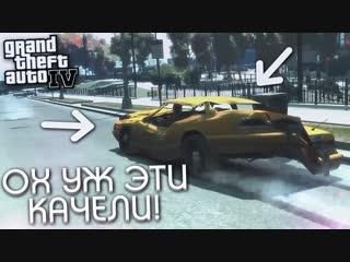 Bulkin ВСПОМИНАЕМ 2008 ГОД! БЕЗУМНЫЕ КАЧЕЛИ В GTA IV!