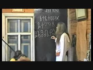 Асгардское Духовное Училище-Курс 1.136-Древнерусский Язык (урок 14 – Глаголица).