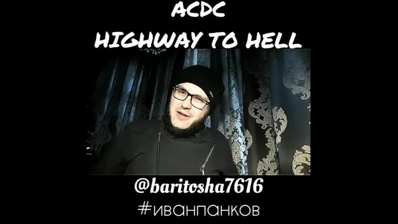 Иван Панков - Highway to hell (cover by ACDC)
