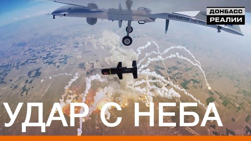 Нужны ли турецкие беспилотники украинской армии?