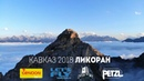 Let's fly CATS Team. Ликоран/ Likoran. The over the edge expedition. (FULL)