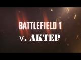 AkTep PUBG - Battlefield 1 Trailer
