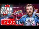 РАЙЗ МЯСОРУБКА НАВИ ФЕЙЗ Итоги 3его дня StarSeries