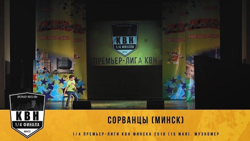 Сорванцы (Минск) (1/4 музномер Премьер-Лига КВН Минска 2018)