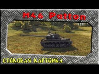 M46 Patton - Стоковая картонка