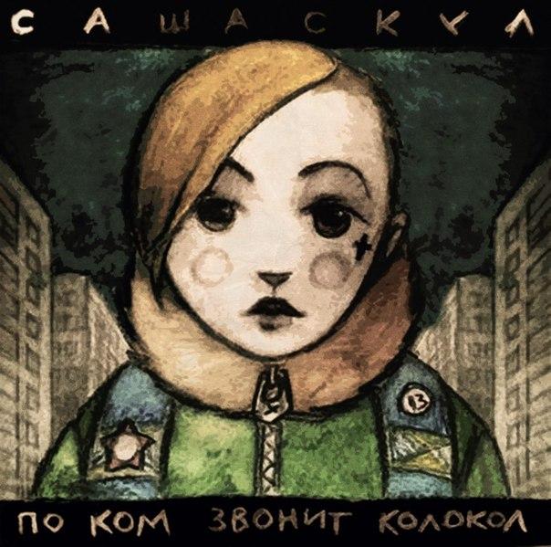 Саша Скул - По ком звонит колокол (2013)
