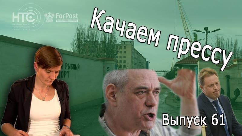 Доренко пригрозил Овсянникову и попытка списать долги в Чечне Качаем прессу-61
