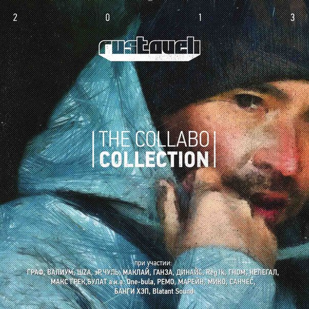 Руставели - The collabo collection (2013) [Lossless]