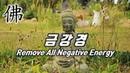 The Most Powerful Buddhist Walking Meditation Music - Remove All Negative Energy 금강경/金剛經
