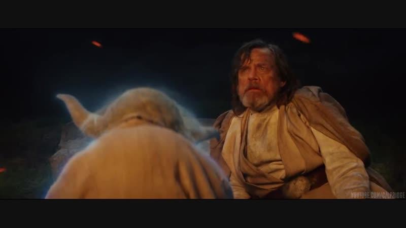 Йода и Люк Скайуокер Звёздные войны Последние джедаи 2017