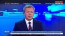 Новости на Россия 24 Шойгу в Сирии к режиму прекращения огня присоединились 228 отрядов вооруженной оппозиции