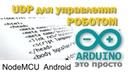 UDP и NodeMCU ESP8266 mit app inventor 2. Управление роботом по UDP