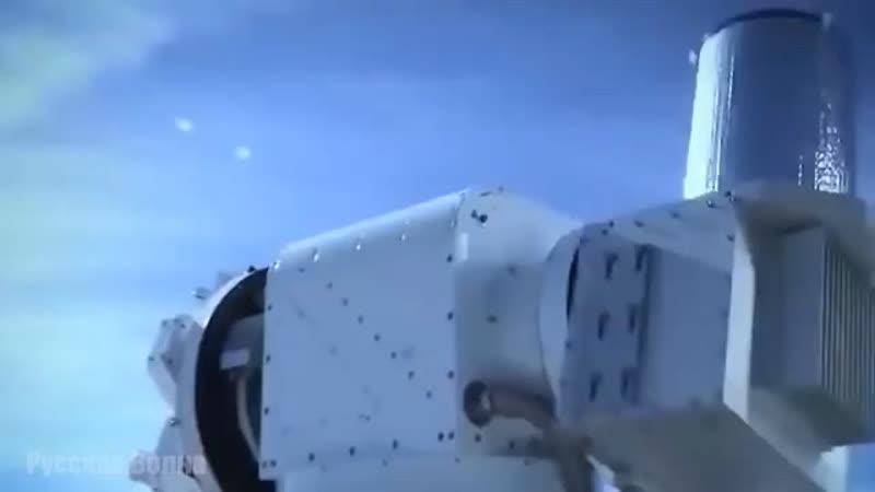 В России создают Лазер способный сбивать всё что шевелится