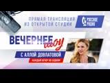 Наталья Сенчукова и Виктор Рыбин в Вечернем шоу Аллы Довлатовой