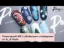 Новогодний МК с объёмными слайдерами от ib di Nails2