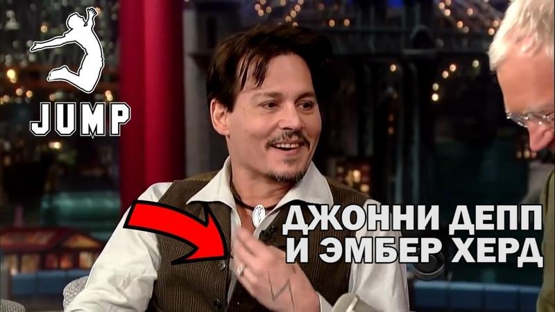 Джонни Депп на шоу Леттермана - ЭМБЕР ХЕРД И ПОМОЛВОЧНОЕ КОЛЬЦО